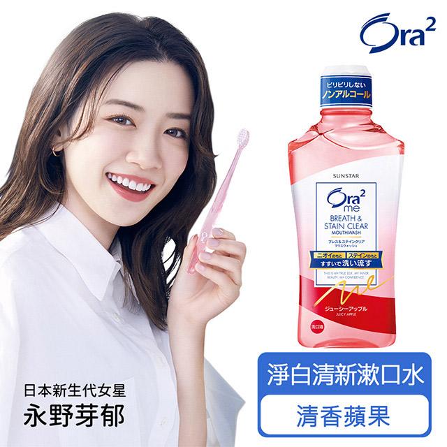 Ora2 me淨白清新漱口水460ml-清香蘋果 【康是美】