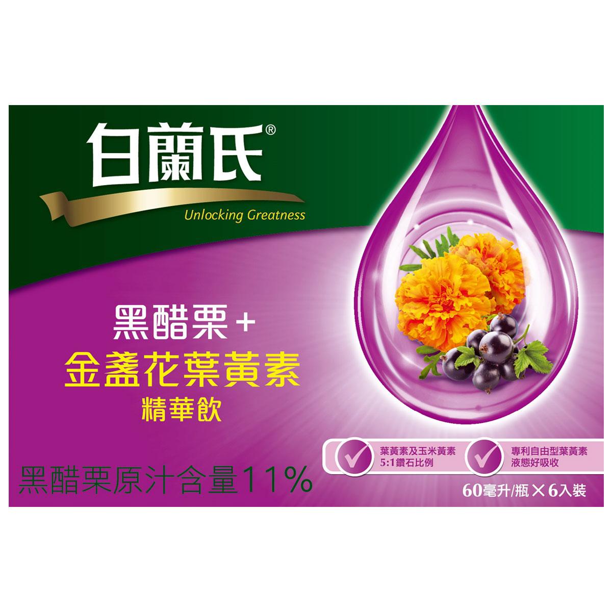 白蘭氏黑醋栗+金盞花葉黃素精華飲(60ml*6入) 【康是美】