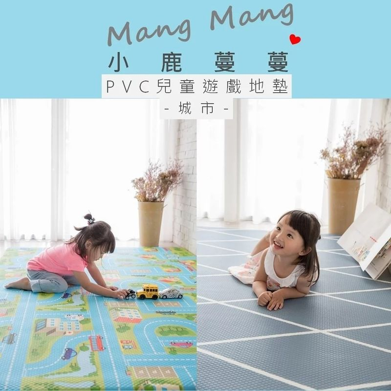 【Mang Mang 小鹿蔓蔓】兒童PVC遊戲地墊(城市)