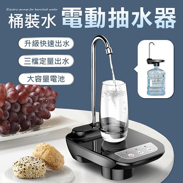 時尚輕薄 USB充電版 桶裝水抽水機 抽水開飲機 飲水機 逆滲透抽水器 RO抽水機