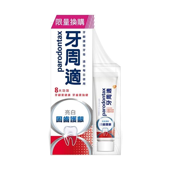 牙周適固齒護齦亮白牙膏80g+固齒護齦高效清新25g