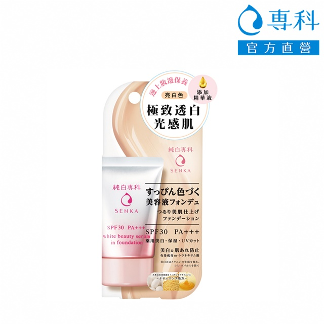 SENKA 專科 純白專科 亮顏粉底精華(亮白色) 30g