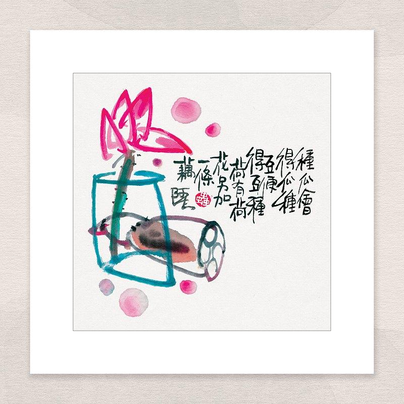 數碼微噴版畫 -【種瓜會得瓜 種豆便得豆...】- ac-490