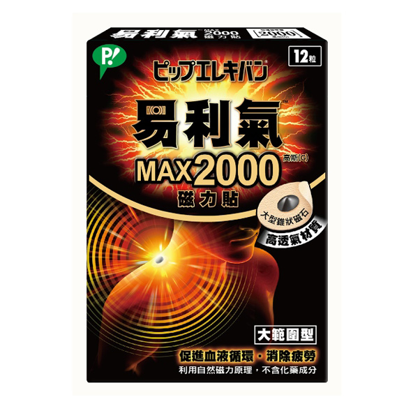 易利氣MAX 2000磁力貼12入【康是美】