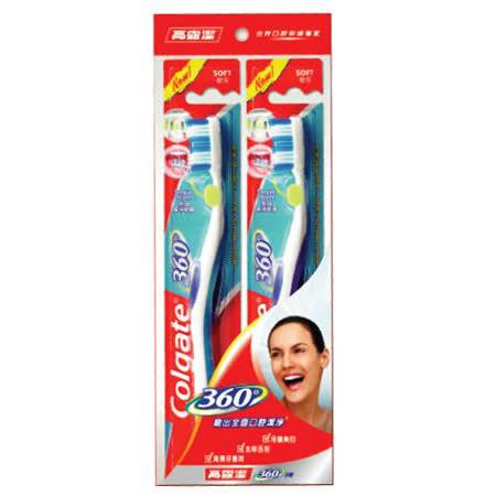 高露潔360度牙刷2入
