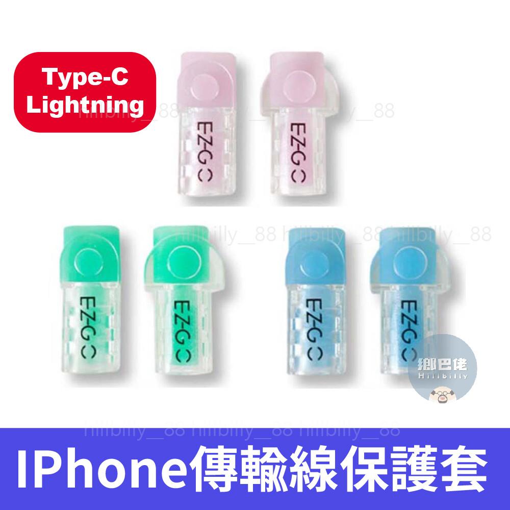 台灣出貨ezgo type-c to lighting 傳輸線保護套 線套 充電線保護套 傳輸線