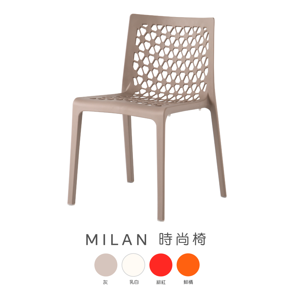 【Lagoon】Milan時尚椅(7053)