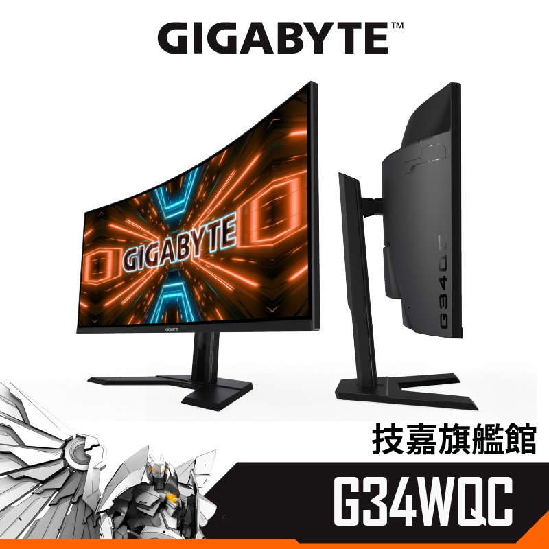 Gigabyte 技嘉 G34WQC 34吋 曲面螢幕 電競螢幕 4K 144hz HDR 21:9 原廠三年保