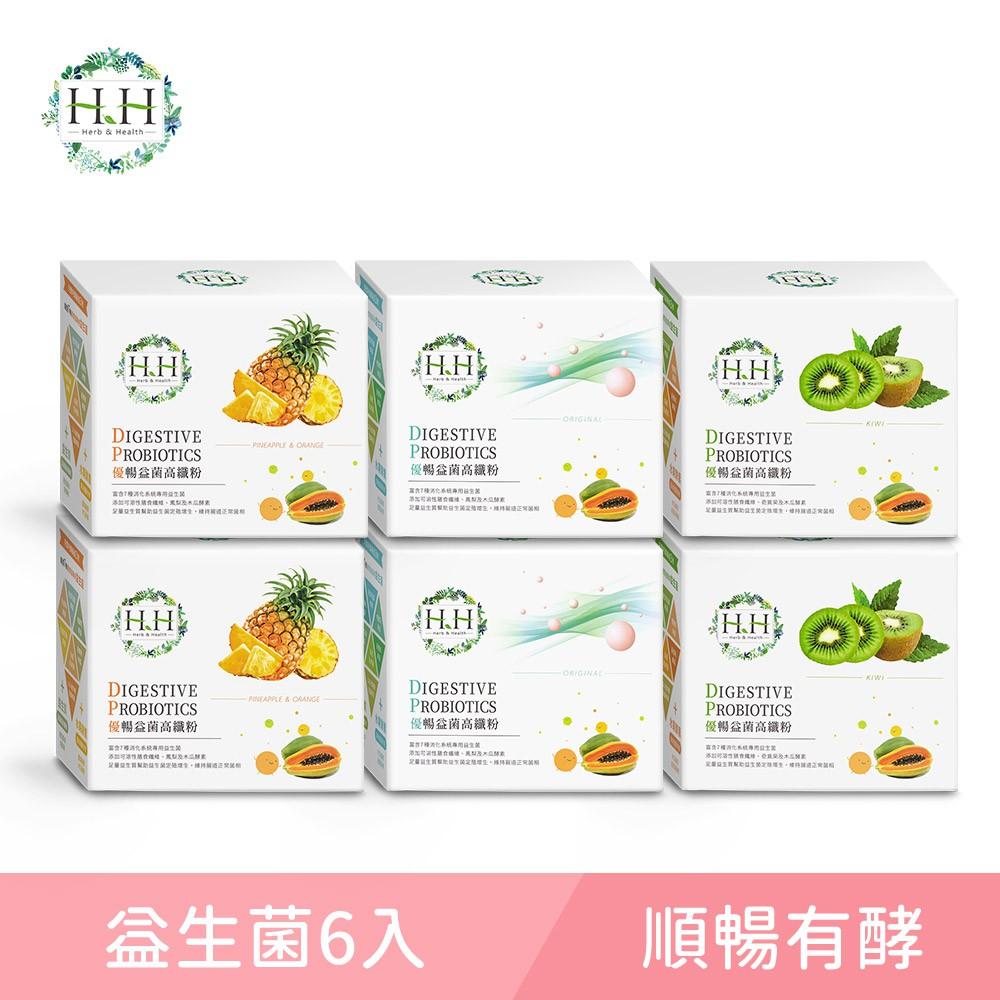 HH優暢益菌高纖粉(30包)X6 益生菌+酵素