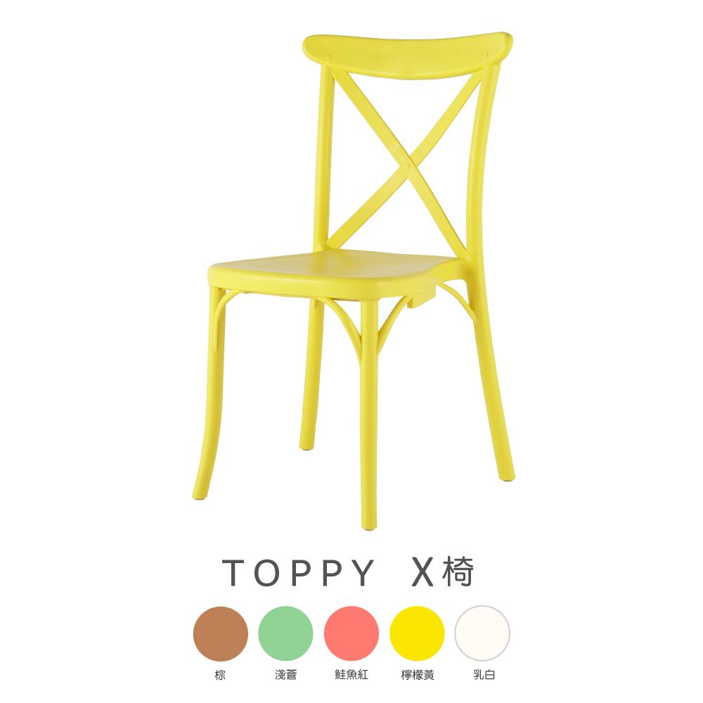 【Lagoon】TOPPY X椅(7061)