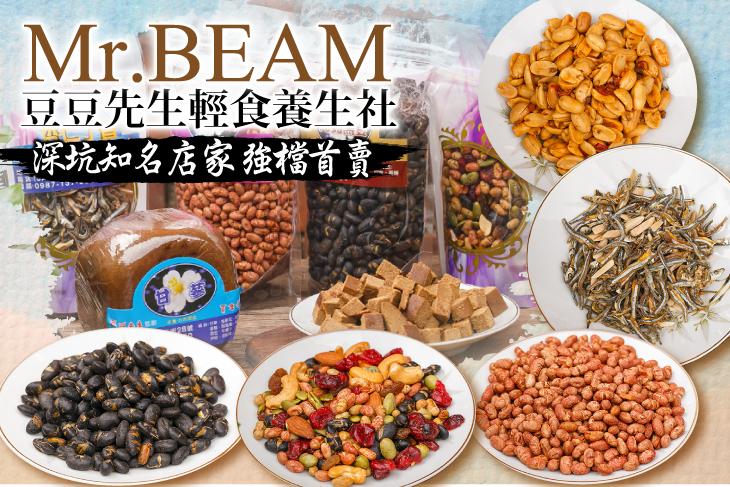 【台北】豆豆先生輕食養生社 #GOMAJI吃喝玩樂券#電子票券#美食餐飲