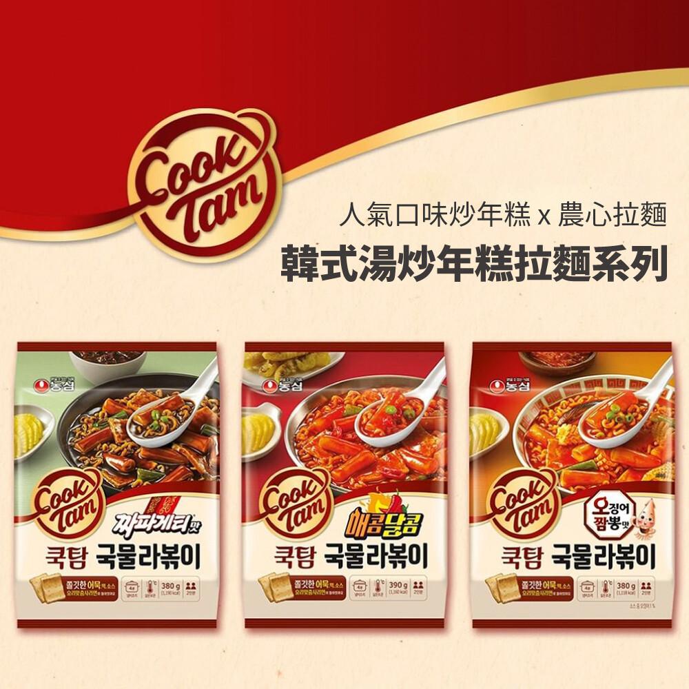 [農心]韓式湯炒年糕拉麵-海炒/辣醬/炸醬買六包加贈皇族水果酥一盒(市價200元)