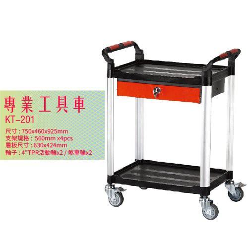 KT-201《專業工具車》黑 工作車 手推車 工具車 餐車 置物車 收納車 工作推車 回收車 清潔車