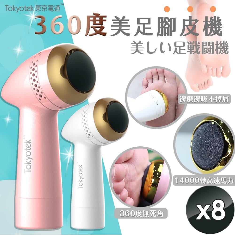 【東京電通Tokyotek】360度美足腳皮機-8入組