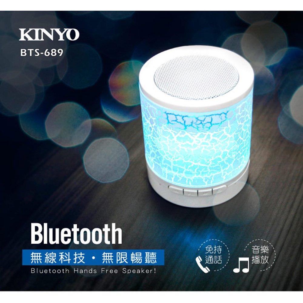 【KINYO】炫彩幻光藍牙讀卡喇叭(BTS-689)