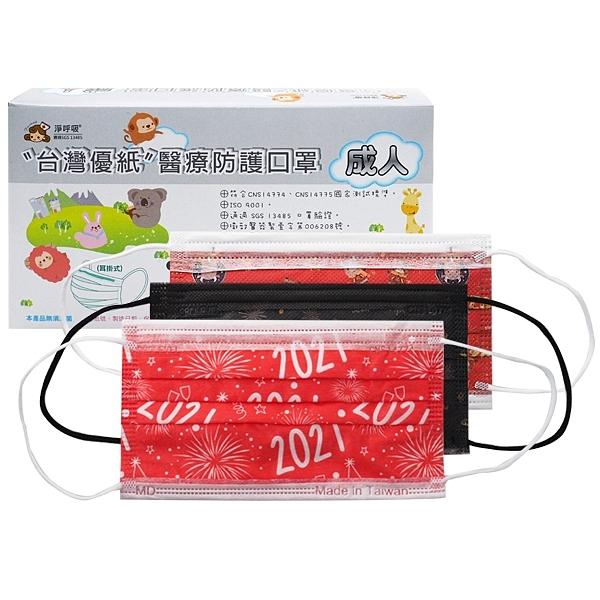 台灣優紙 成人平面醫療口罩(50枚) 款式可選【小三美日】 MD雙鋼印款 耳繩顏色隨機出貨