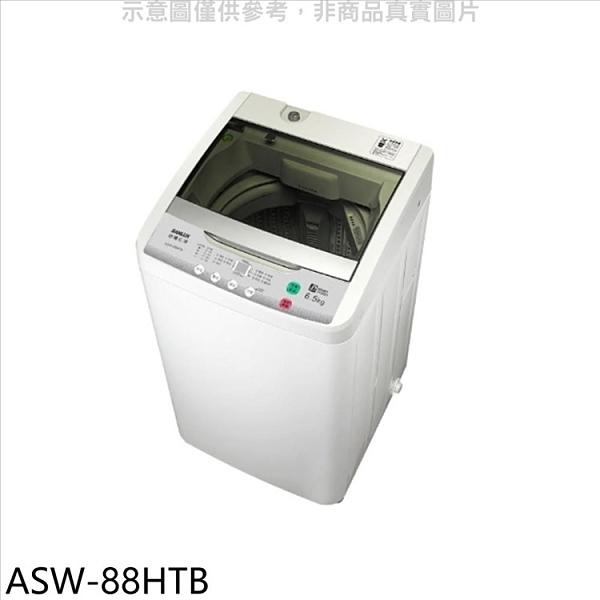台灣三洋SANLUX【ASW-88HTB】超殺6.5公斤洗衣機 優質家電