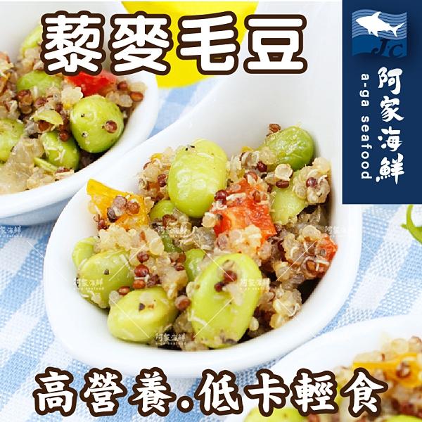 【阿家海鮮】養生輕食藜麥毛豆(200g±10%/包) 紅白藜麥 藜麥 毛豆 涼拌菜 開胃菜 解凍即食 熱門小菜