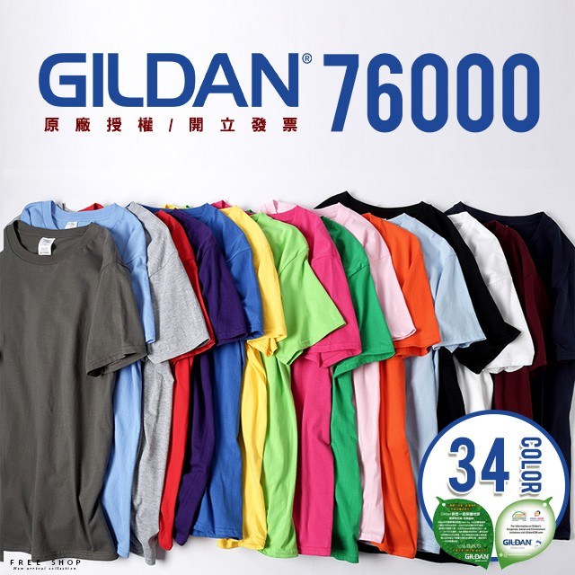 非大陸水貨 台灣授權公司貨 開立發票 GILDAN 76000 短T素T 美國棉 T恤 素面圓領T【QGD76000】