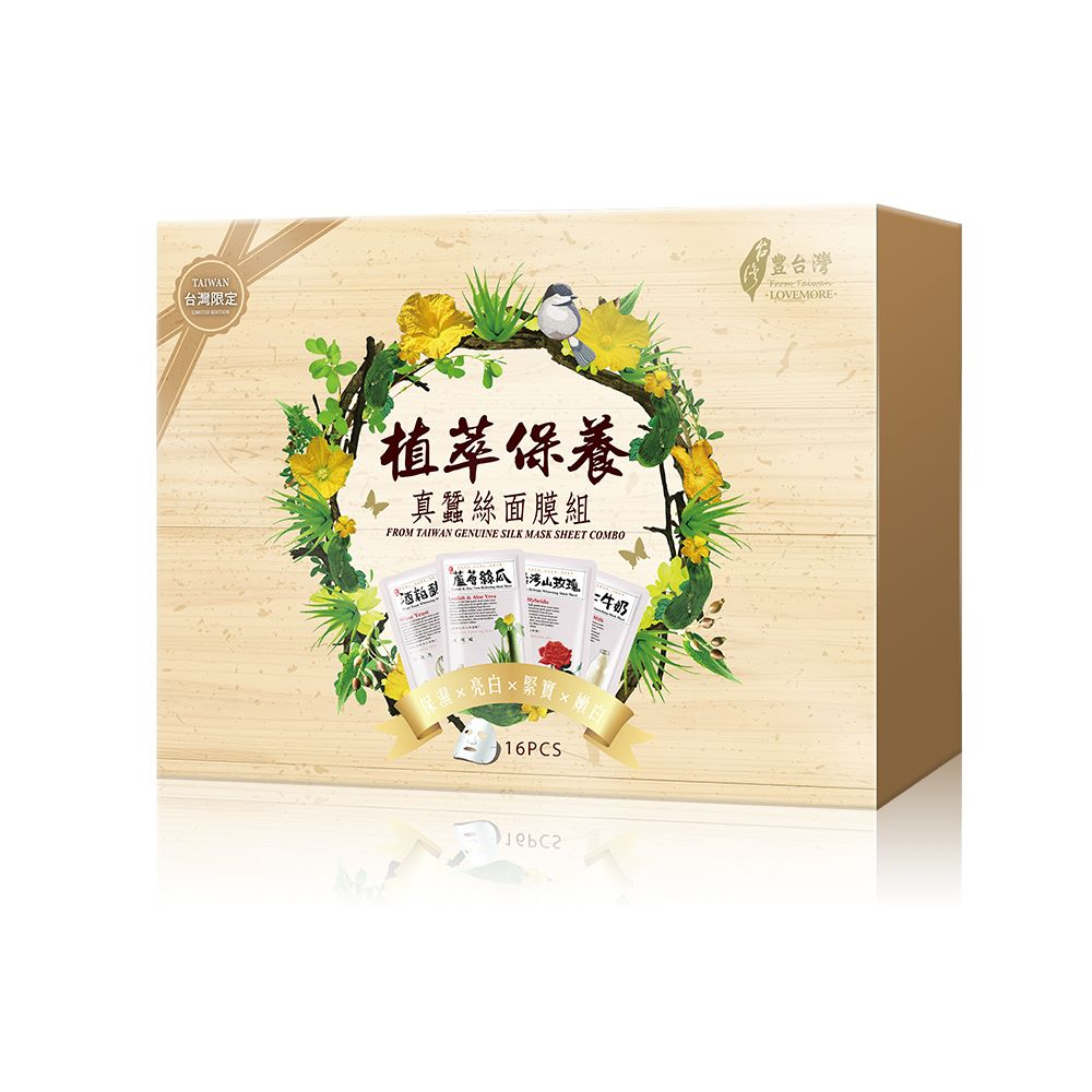 【豐台灣】植萃保養真蠶絲面膜禮盒(16入)