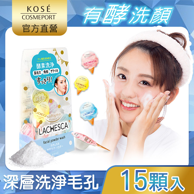 LACHESCA 自由淨肌零毛孔酵素洗顏粉-0.4g*15入