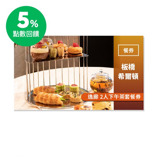台北新板希爾頓酒店【逸廊】下午茶雙人套餐券