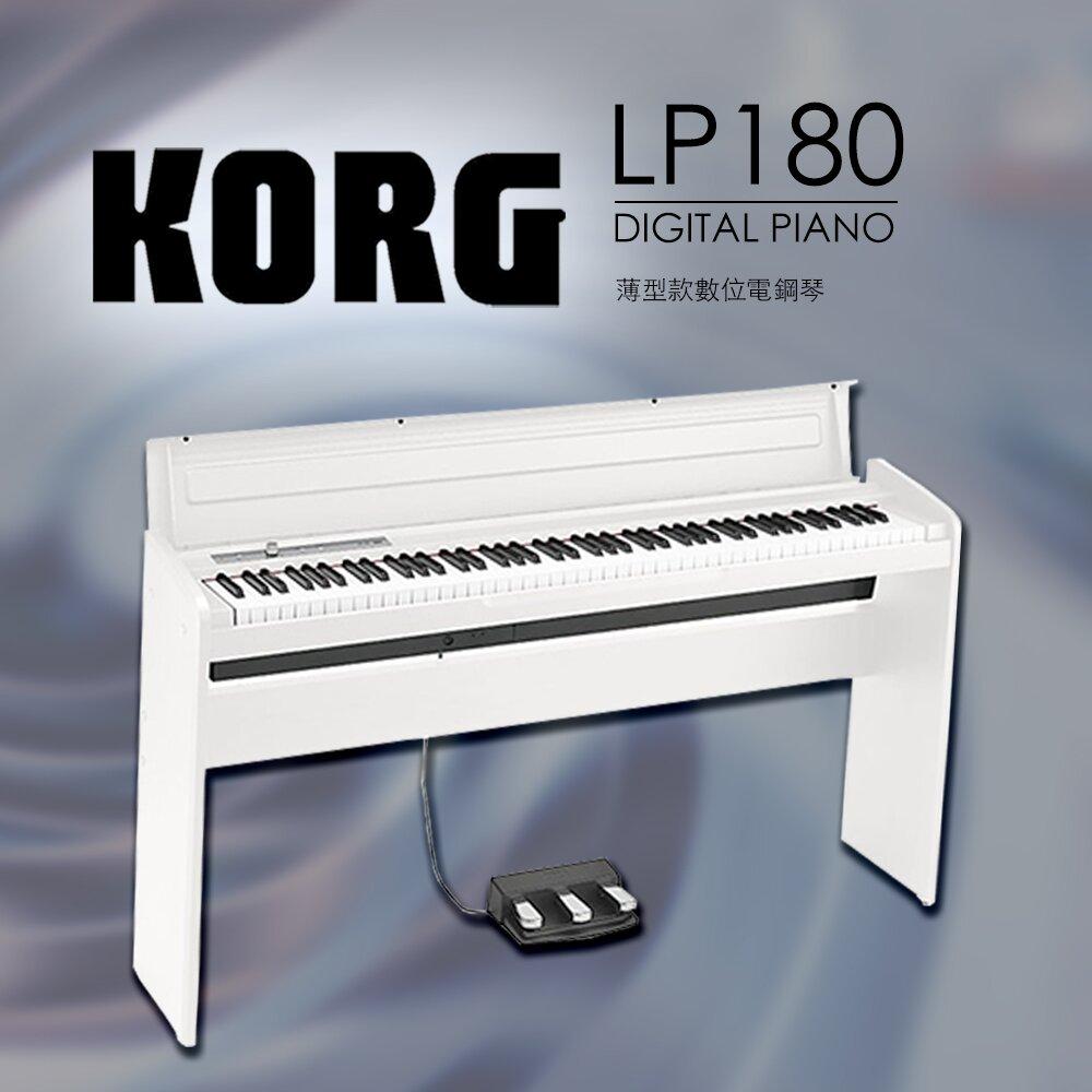 【KORG】2014全新上市 LP-180『時尚白』 88鍵電鋼琴/數位鋼琴(LP180)