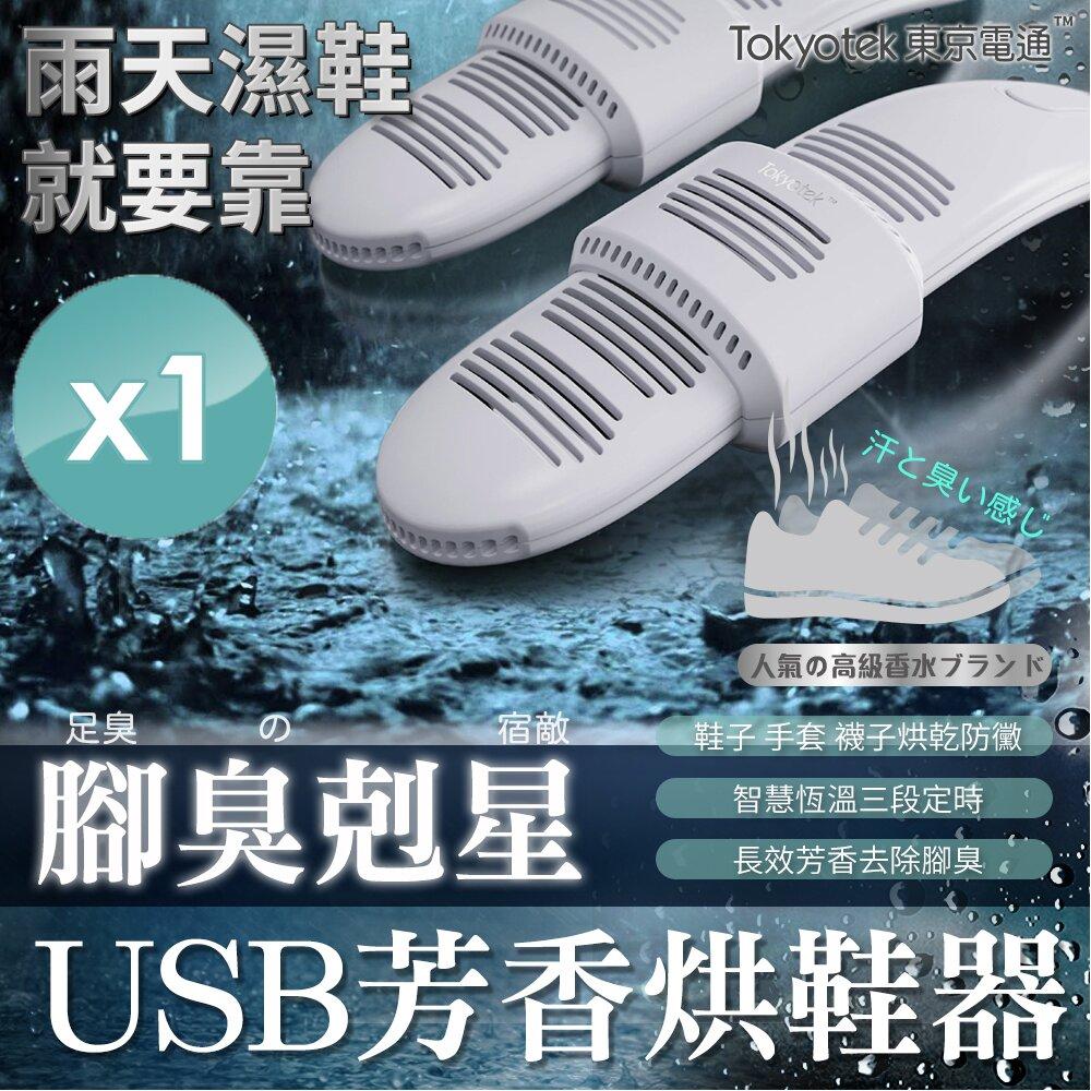 【東京電通Tokyotek】腳臭剋星USB芳香烘鞋器-1入組