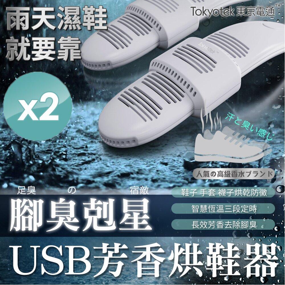 【東京電通Tokyotek】腳臭剋星USB芳香烘鞋器-2入組