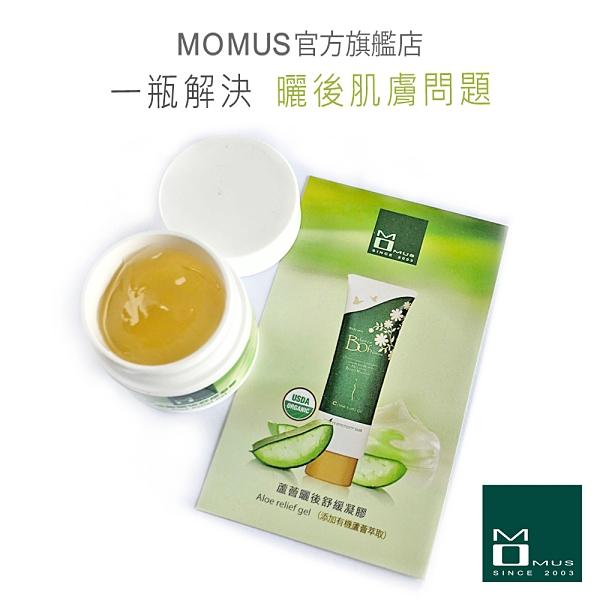 MOMUS 蘆薈曬後舒緩凝膠-體驗瓶 10g (蘆薈膠) 保濕凍膜