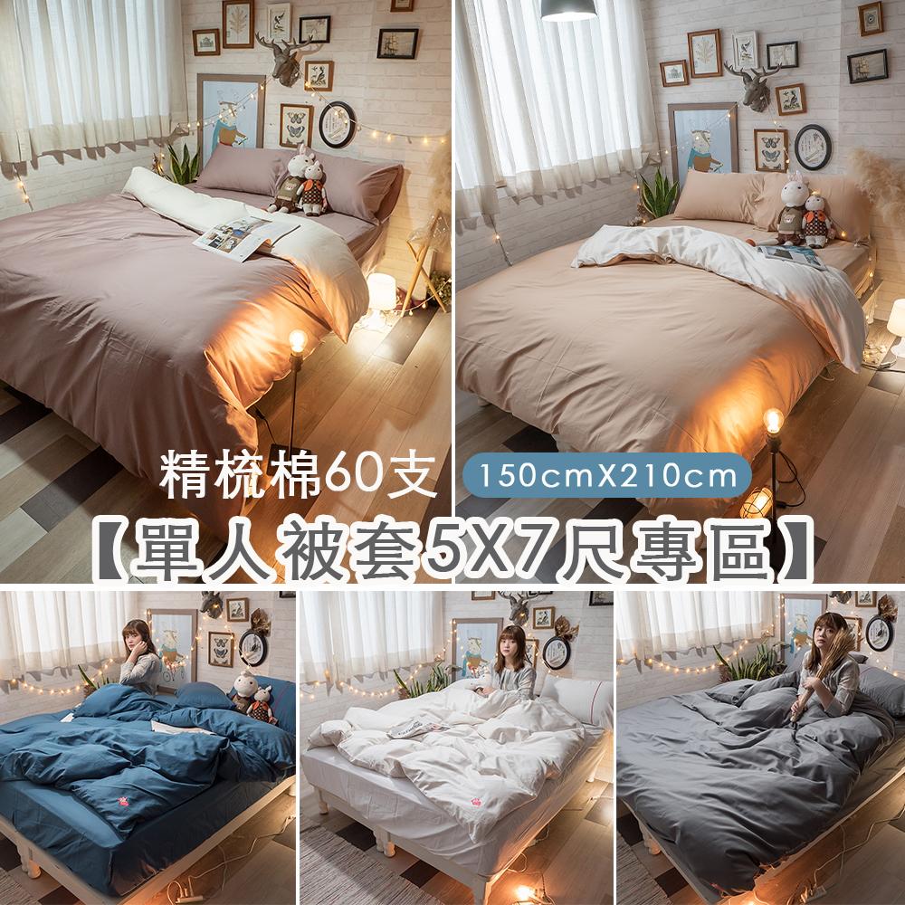 【單人被套5X7尺,150X210cm專區】精梳純棉(60支)台灣製 多款可選【棉床本舖】