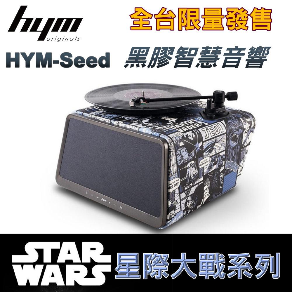 Star Wars 星際大戰系列~HYM Seed 黑膠唱機 手機電腦無線智慧播放功能~全台限量發售