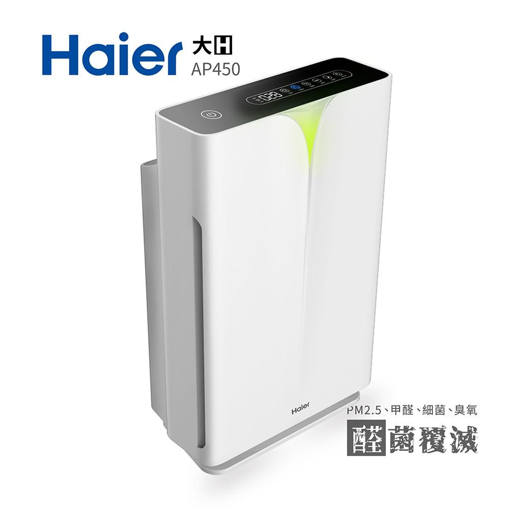 【生活工場】Haier海爾醛效抗敏大H空氣清淨機(抗PM2‧5 / 除甲醛)