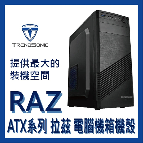 TrendSonic ATX系列 拉茲 電腦機箱機殼 – RAZ