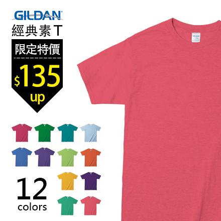 吉爾登GILDAN經銷商76000圓筒T滾筒TEE素色素面多色美國棉圓領短T素T恤【QGD76000】