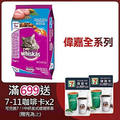 偉嘉 成貓乾糧 海洋魚類口味7kg