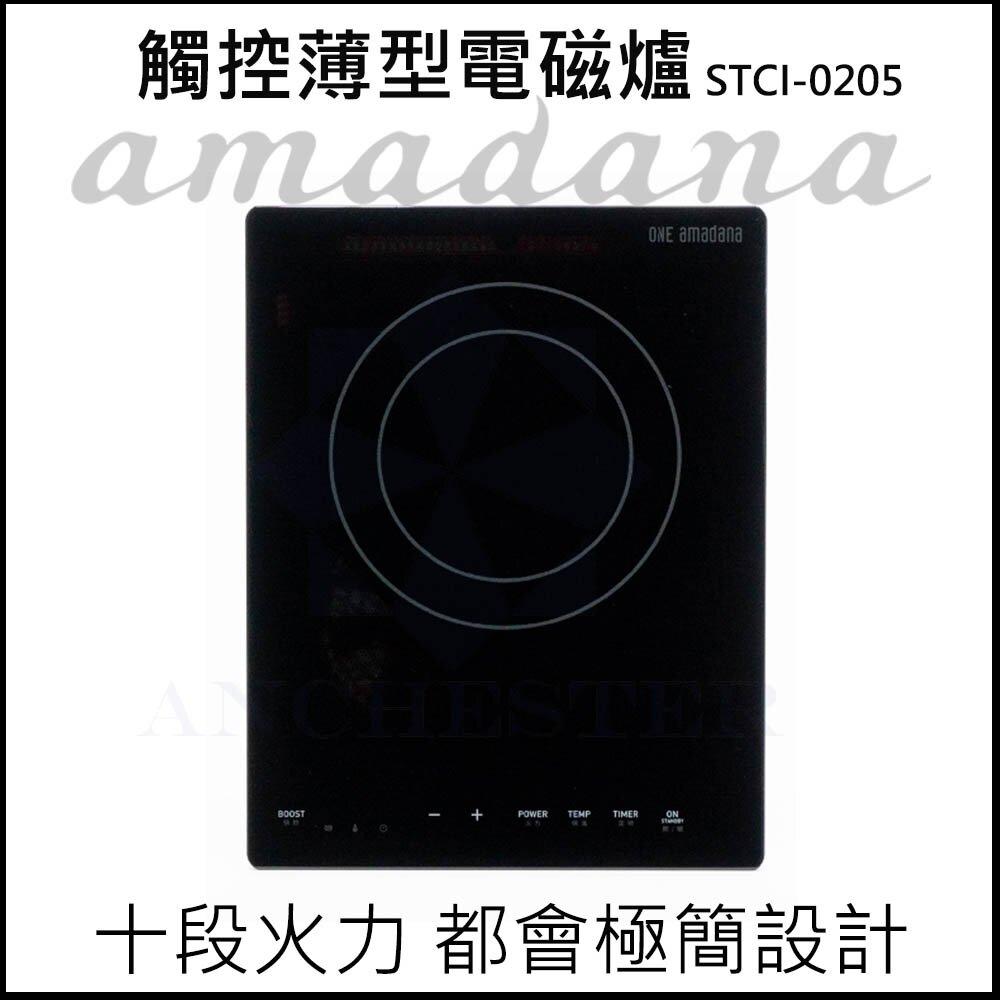 One Amadana IH 觸控薄型電磁爐 STCI-0205