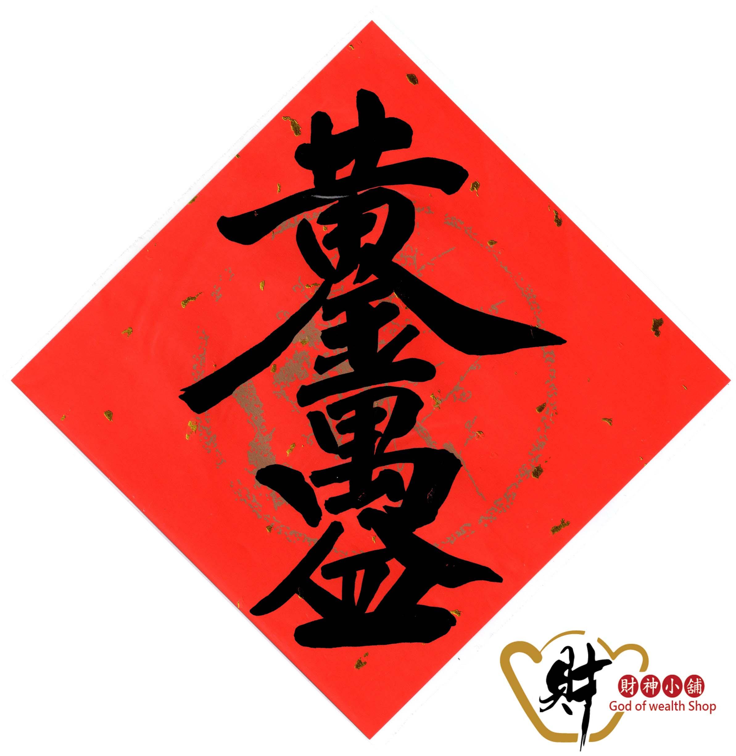 黃金萬兩-春聯(特-印製版)《含開光》財神小舖【MEG7-066】財運光明