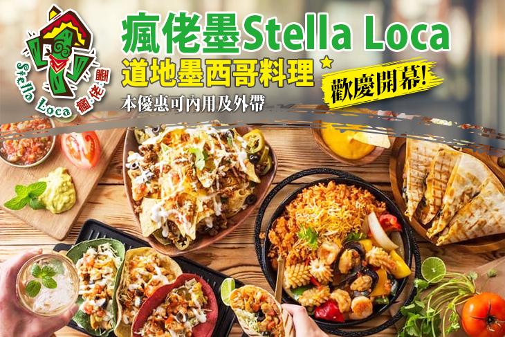 【台中】瘋佬墨Stella Loca(逢甲店) #GOMAJI吃喝玩樂券#電子票券#美食餐飲