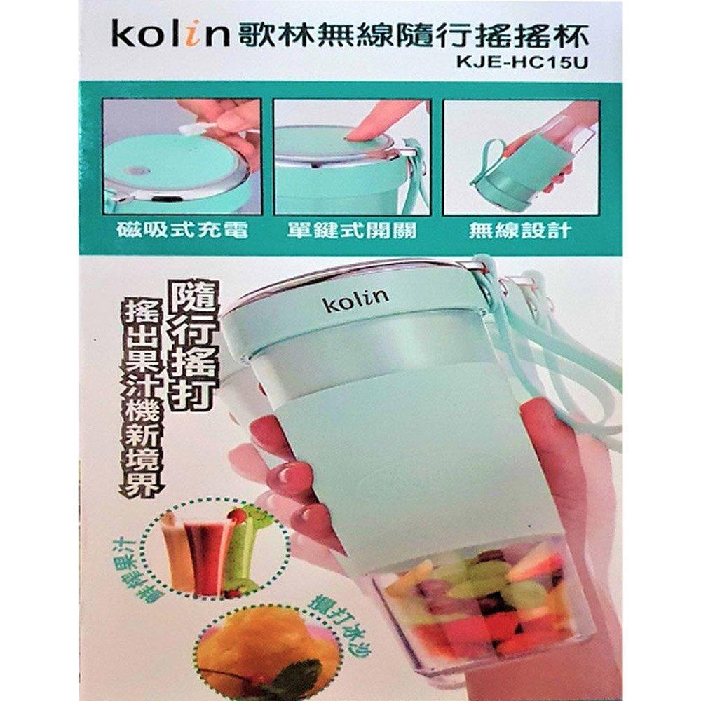 歌林 無線磁吸式充電搖搖杯果汁機550ml KJE-HC15U
