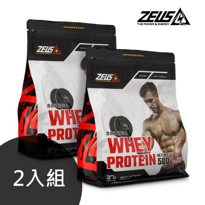 【台灣 ZEUS宙斯】 2入組 500g乳清蛋白飲品 (口味請私訊備註)