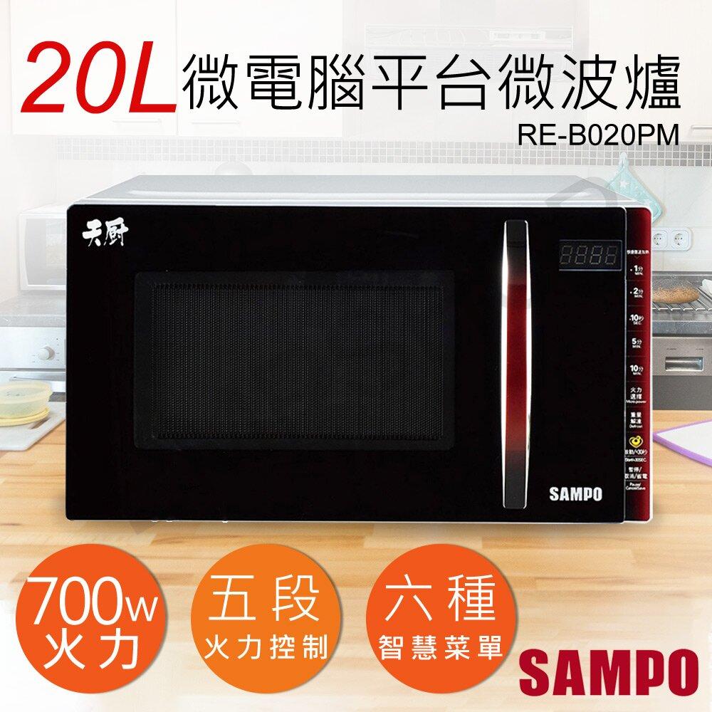 【聲寶SAMPO】20L天廚微電腦平台微波爐 RE-B020PM