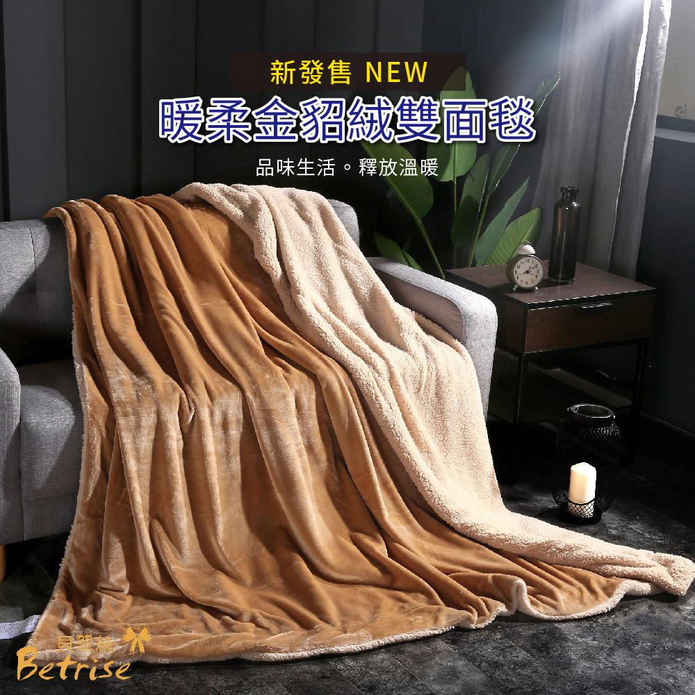 【Betrise曙光】抗靜電升級款-暖柔金貂絨雙面毯(150X200cm)
