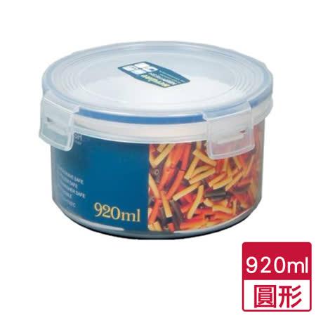 天廚圓型保鮮盒920ml