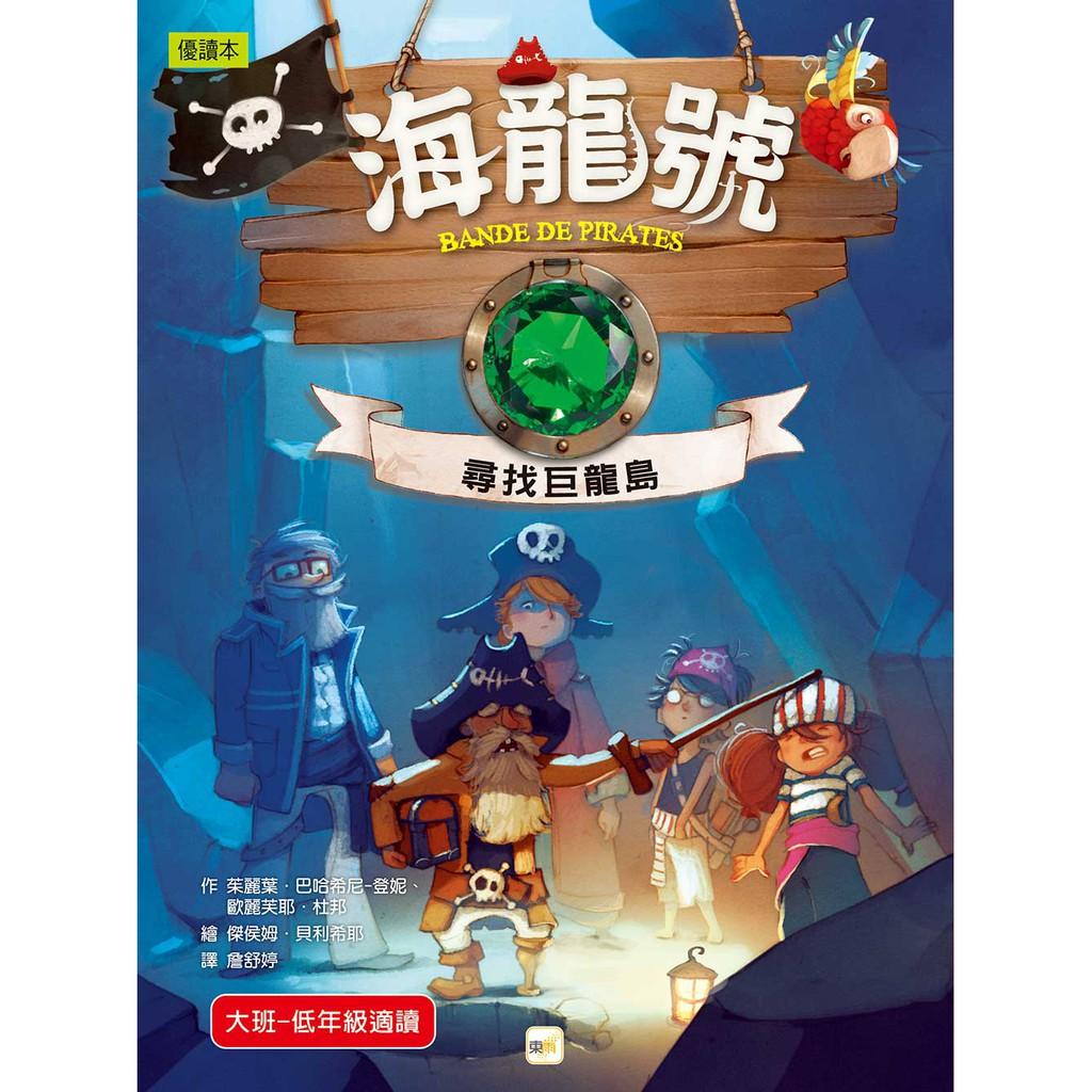 【東雨文化】海龍號6-尋找巨龍島 優讀本 童書