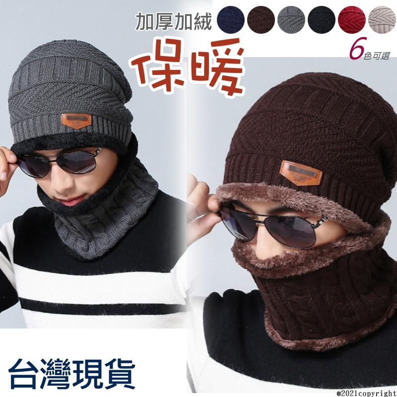 台灣製現貨 內裡加絨針織男毛帽 保暖 女毛帽 針織帽 絨毛 帽子 加厚毛帽 圍脖 脖圍 毛線帽 套頭帽|大J襪庫Y-11
