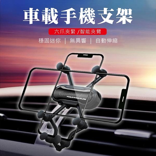 【車載手機支架】汽車用出風口六爪手機座 車載重力聯動手機架 六點聯動導航車架