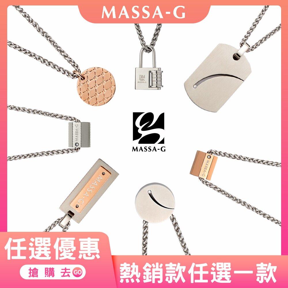 MASSA-G【荷米斯之鍊】3顆金屬鍺錠白鋼項鍊(3MM)(鋼墬任選一款)