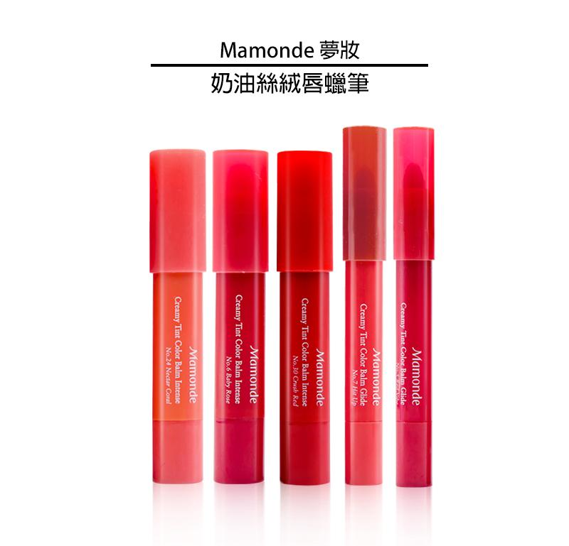 韓國 Mamonde 夢妝 奶油絲絨唇蠟筆 2.5g