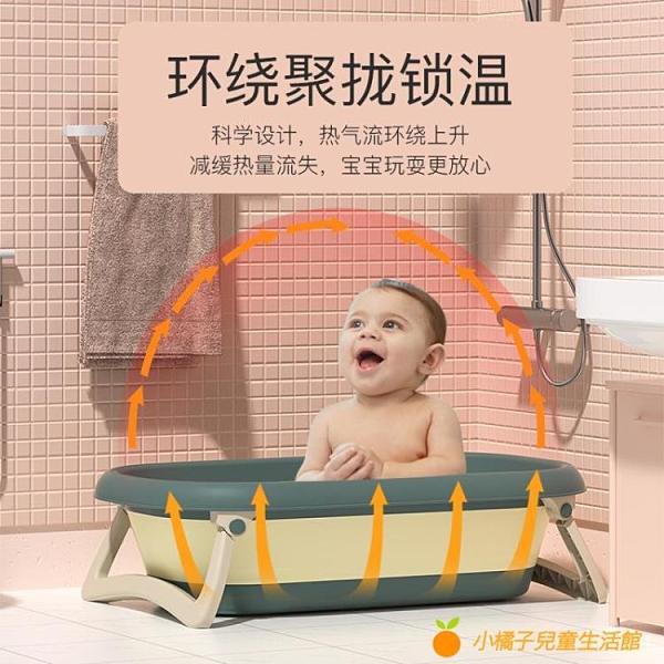 新生嬰兒洗澡盆寶寶可折疊浴盆可坐可躺大號兒童浴桶【小橘子】